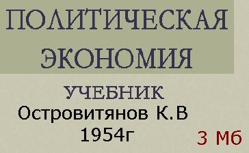 Политэкономия. Островитянов 1954г