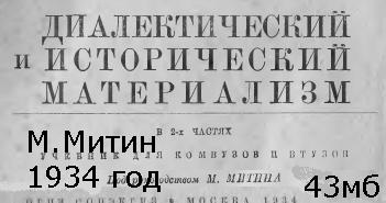 Диалектический и исторический материализм. Митин. 1934 год