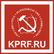 Главный сайт КПРФ
